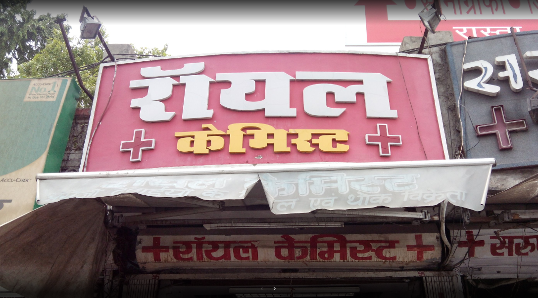 Royal Chemist Udaipur – Best Chemist Shop in Udaipur, Rajasthan