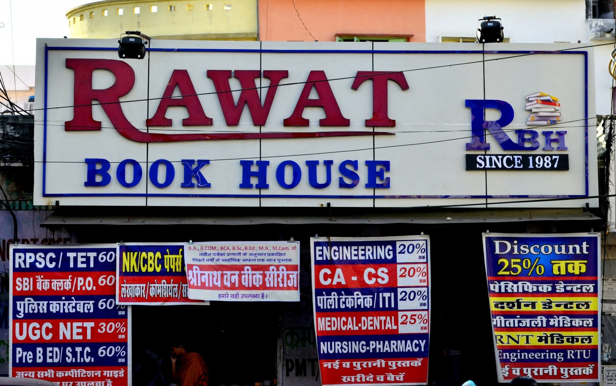 Rawat Book Store Udaipur – Rawat Book & Stationery House in Udaipur