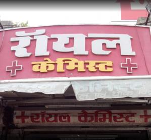 Royal Chemist Udaipur – Best Chemist Shop in Udaipur, Rajasthan